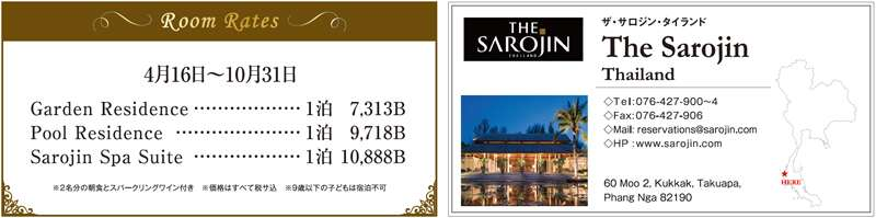 Sarojin_coupon_01