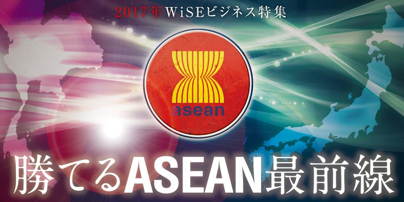 勝てるASEAN最前線