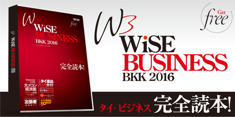 「WiSE BUSINESS BKK 2016」発行