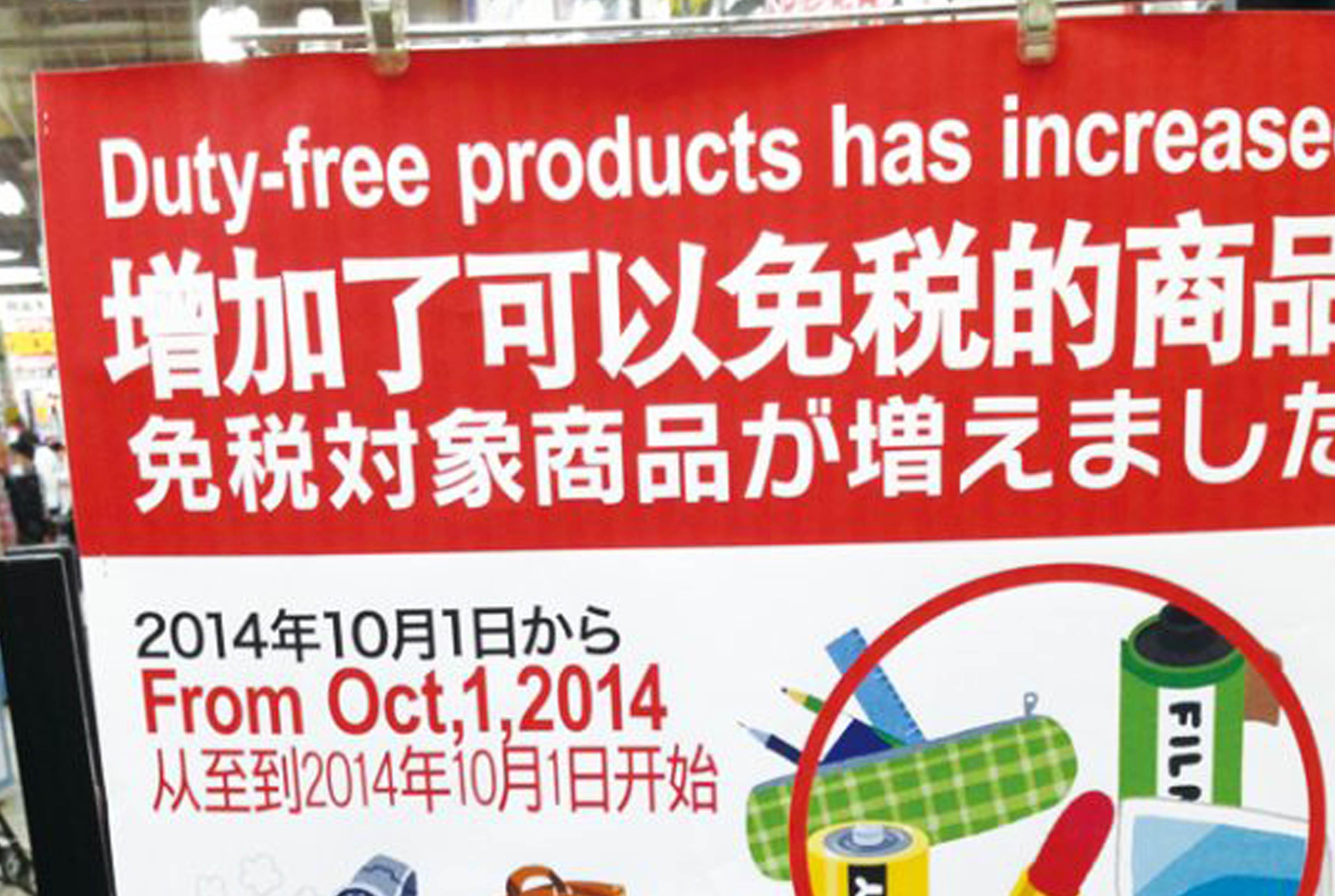 タイに住む日本人に朗報!日本での買い物が免税対象に!? - ワイズデジタル【タイで生活する人のための情報サイト】
