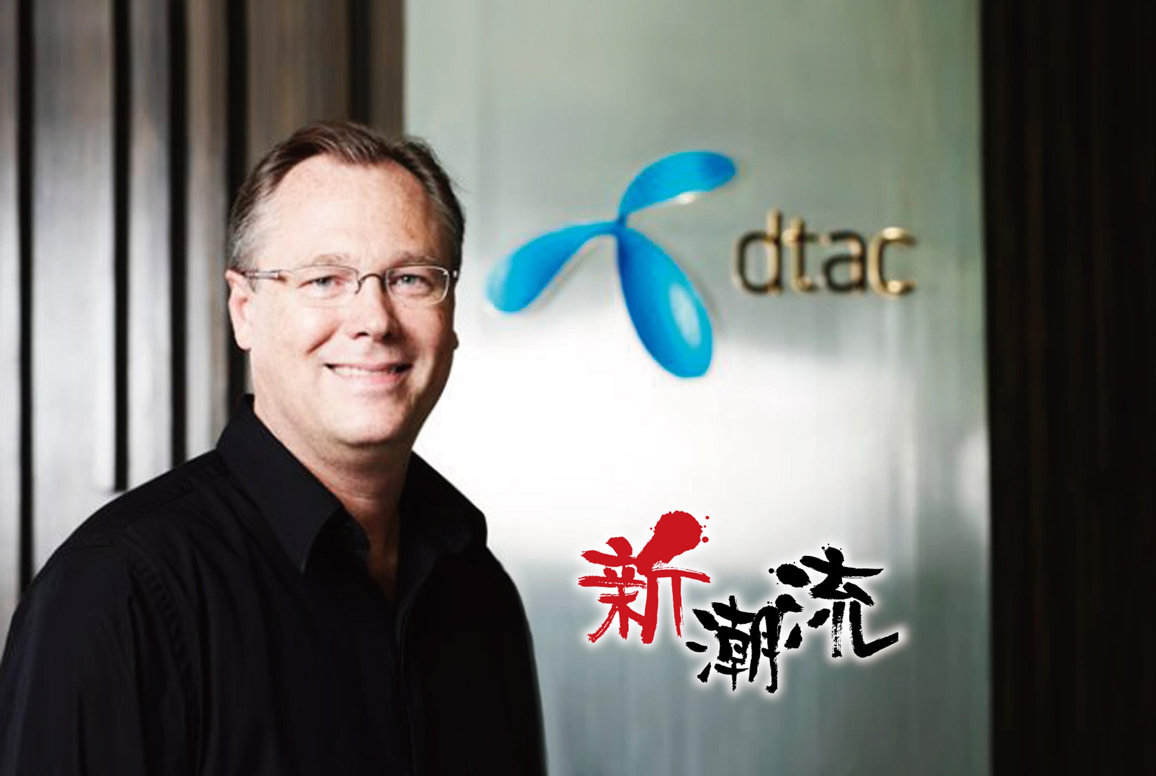 dtac - ワイズデジタル【タイで生活する人のための情報サイト】