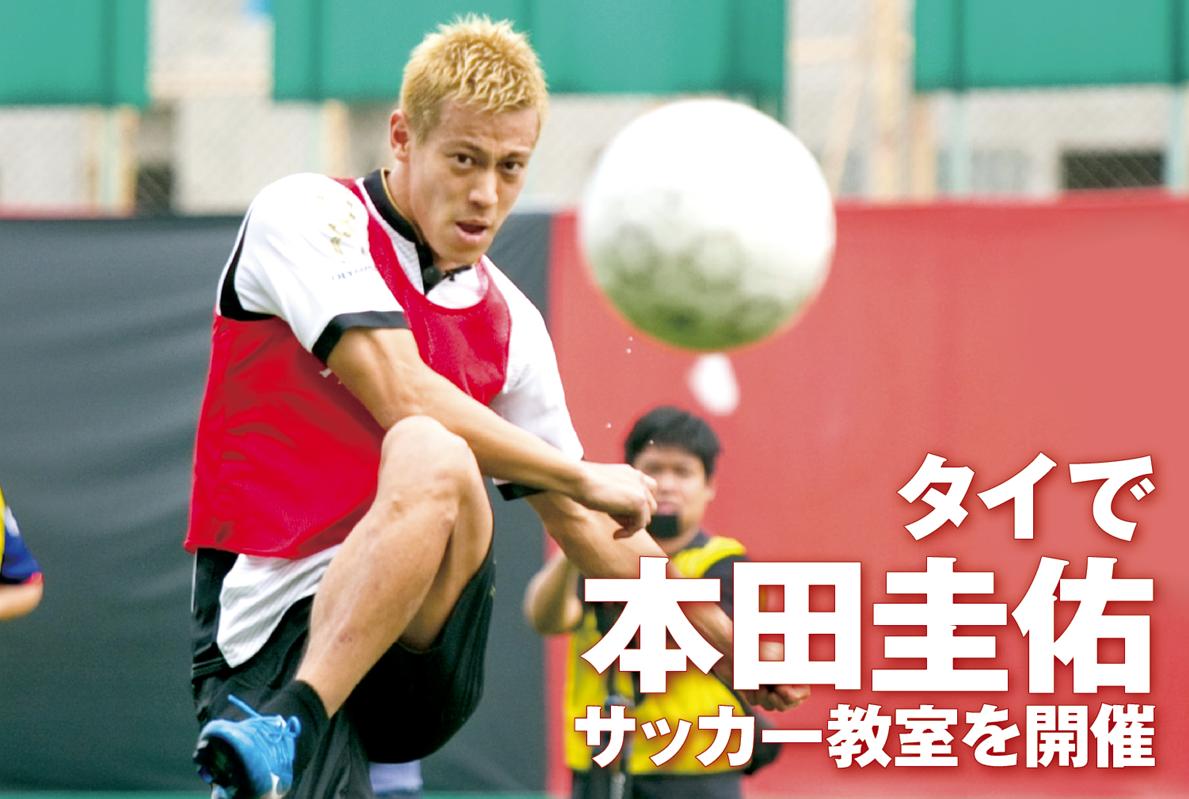 日本代表・本田圭佑がバンコクでサッカー教室を開催!
