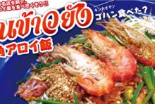 【第37食】大ぶりのエビがのった贅沢なパッタイ