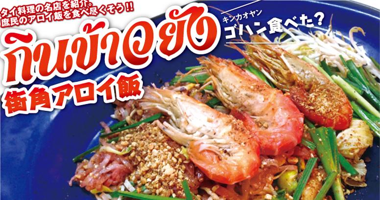 【第37食】大ぶりのエビがのった贅沢なパッタイ - ワイズデジタル【タイで生活する人のための情報サイト】