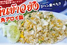 【第44食】BTSオンヌット駅の絶品カニチャーハン