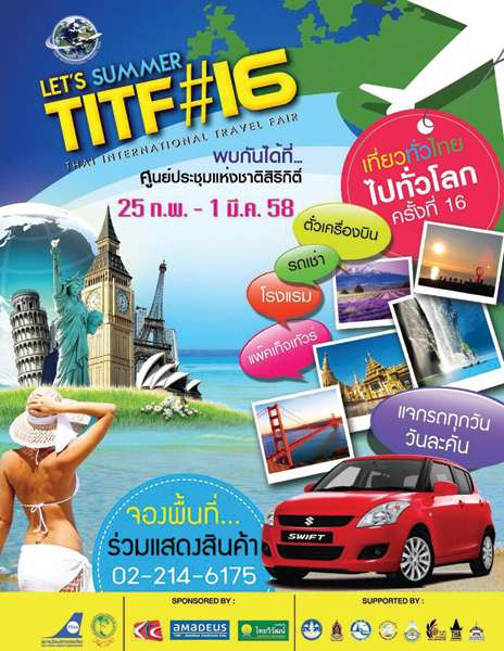旅に出よう「Thai International  Travel Fair」