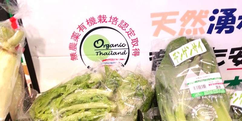 """今週のギモン「""""Organic Thailand""""って何のマーク?」"""