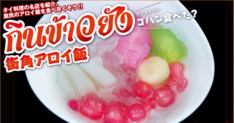 【第17食】モチモチ!サクッ!食感を楽しむかき氷 - ワイズデジタル【タイで生活する人のための情報サイト】