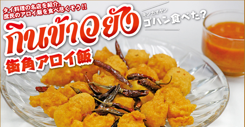 【第18食】絶妙な食感が魅力!珍しい菜食のおやつ - ワイズデジタル【タイで生活する人のための情報サイト】
