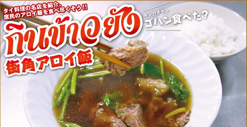 """【第19食】牛肉好きは必食!""""無敵""""のスープ - ワイズデジタル【タイで生活する人のための情報サイト】"""