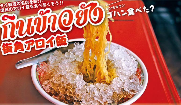 【第20食】麺なのにスイーツ!? 知る人ぞ知る逸品 - ワイズデジタル【タイで生活する人のための情報サイト】