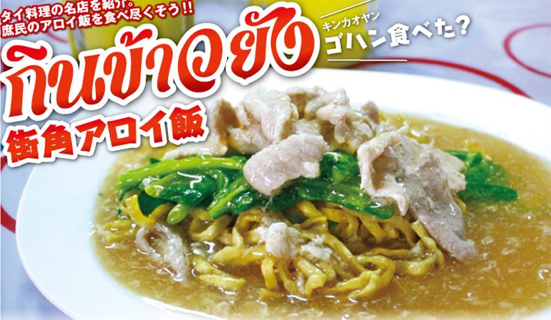 【第21食】激戦区で10年続く魅惑のあんかけ麺 - ワイズデジタル【タイで生活する人のための情報サイト】