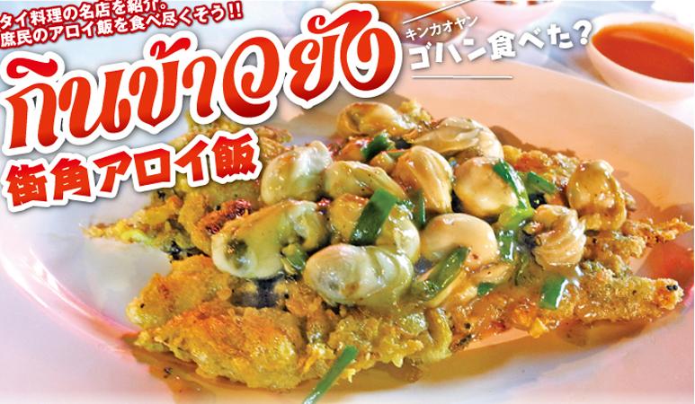 【第22食】プリプリ食感に感激大粒牡蠣の卵とじ! - ワイズデジタル【タイで生活する人のための情報サイト】
