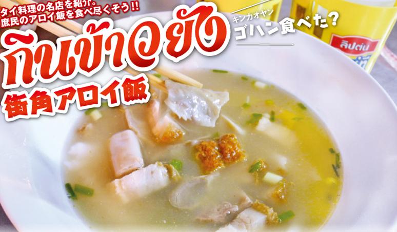 【第23食】ピリッとしびれる古き良きタイの味 - ワイズデジタル【タイで生活する人のための情報サイト】