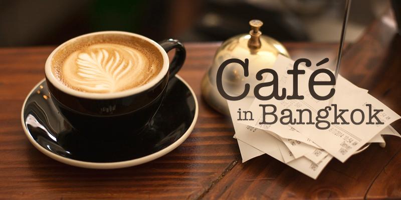 【まとめ】バンコクで注目のカフェ7選 - ワイズデジタル【タイで生活する人のための情報サイト】