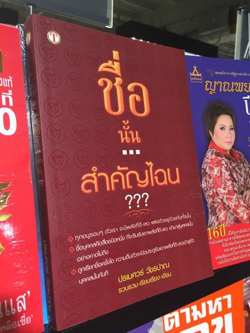 今週のギモン「タイ人は頻繁に本名を変えるって本当?」 - ワイズデジタル【タイで生活する人のための情報サイト】