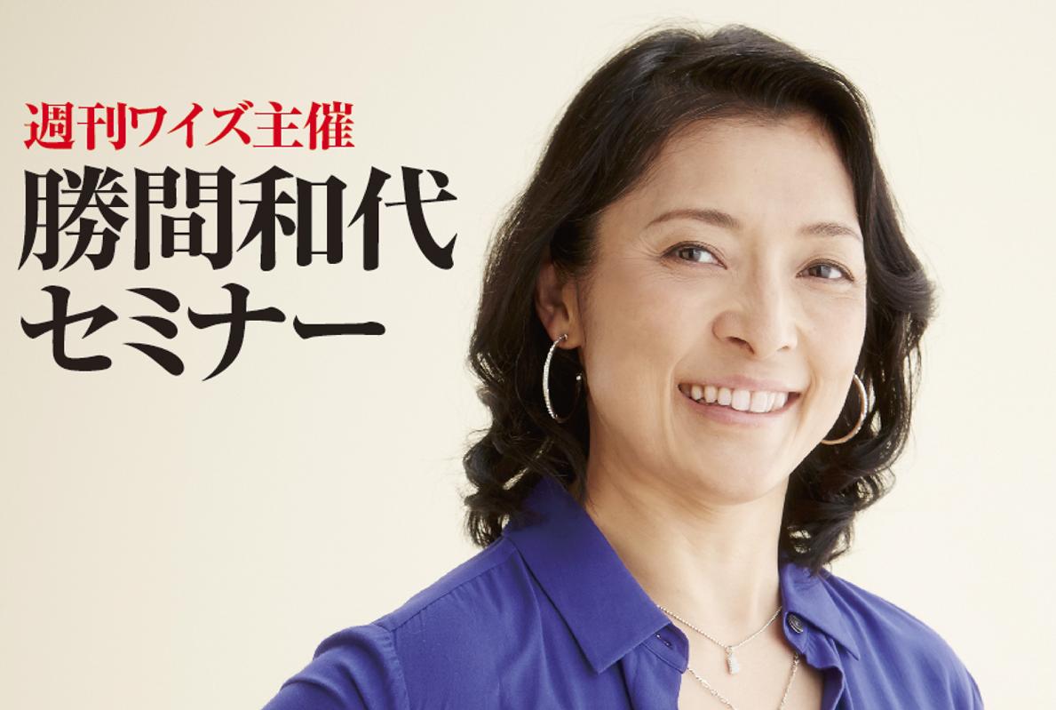 勝間和代さんインタビュー【後編】<br><strong>AECで発展する企業 沈みゆく企業</strong>