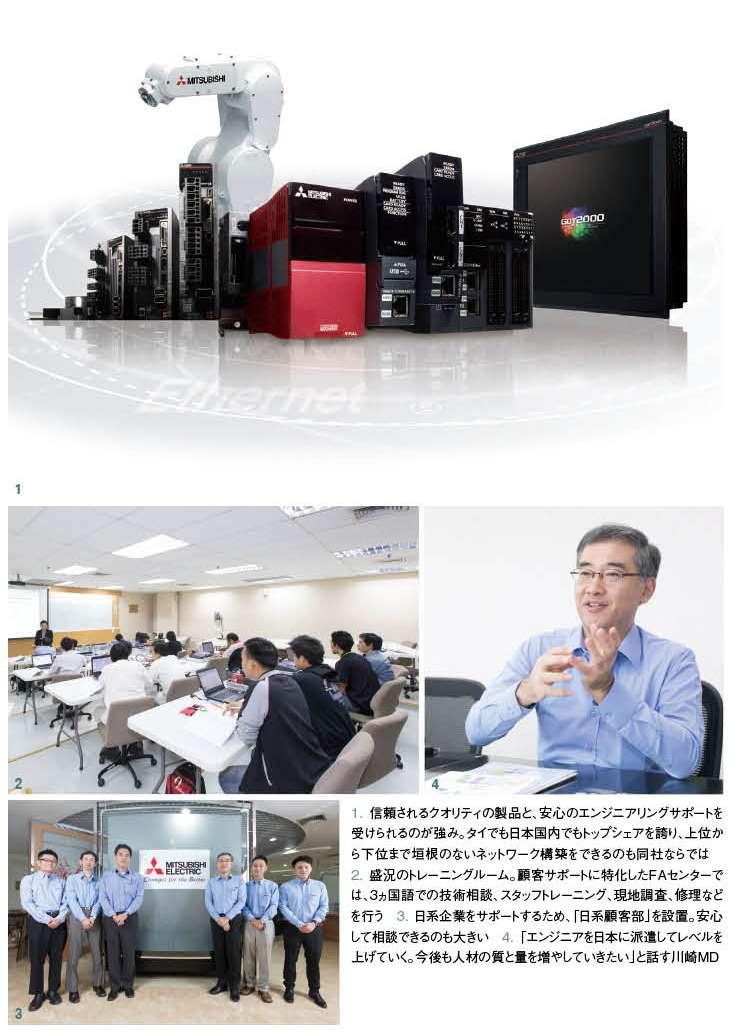 Mitsubishi_main