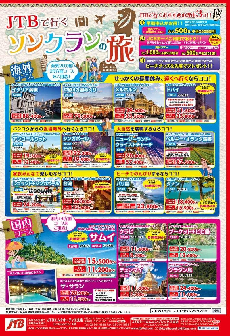 Travel_P10_Small
