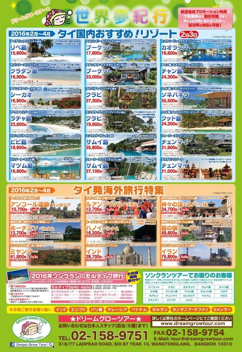 Travel_P12_Small