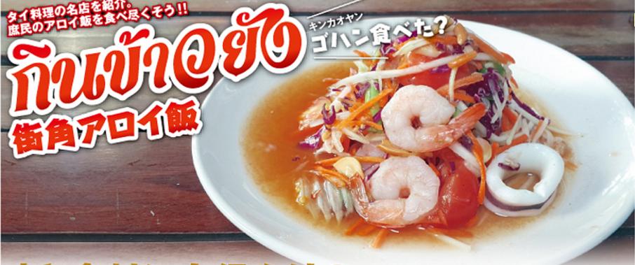 【第139食】味と食材に自信ありの タイ・イサーン料理店 - ワイズデジタル【タイで生活する人のための情報サイト】