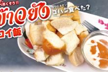 【第138食】並んでも食べたい 蒸しパンのお菓子