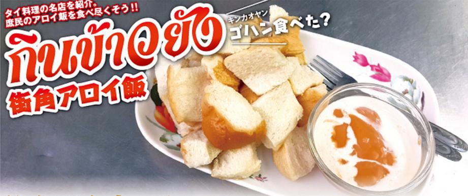 【第138食】並んでも食べたい 蒸しパンのお菓子 - ワイズデジタル【タイで生活する人のための情報サイト】