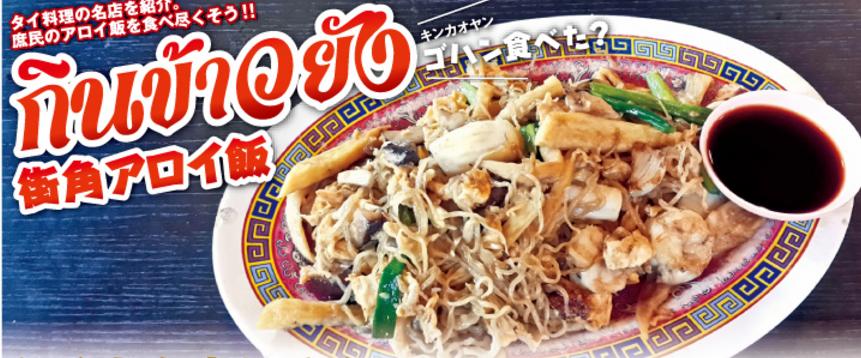 【第141食】タイ人も大好きな中華風焼きそば - ワイズデジタル【タイで生活する人のための情報サイト】