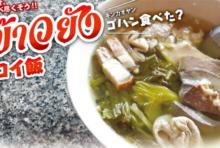 【第136食】半世紀続く老舗店 中華風豚のモツスープ