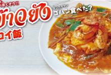 【第133食】コスパの高い 創作タイ料理店