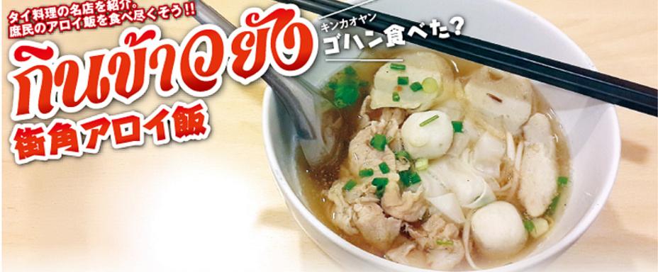 【第132食】豚の薄切り肉入り モチモチのヌードル! - ワイズデジタル【タイで生活する人のための情報サイト】