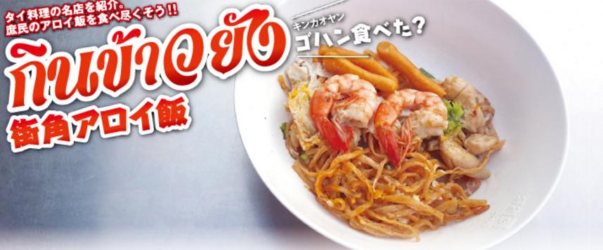 【第129食】庶民のスナックを麺に! 老舗が放つ創作メニュー - ワイズデジタル【タイで生活する人のための情報サイト】