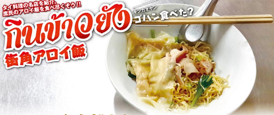 【第127食】ファンの心を離さない プリプリのエビワンタン - ワイズデジタル【タイで生活する人のための情報サイト】