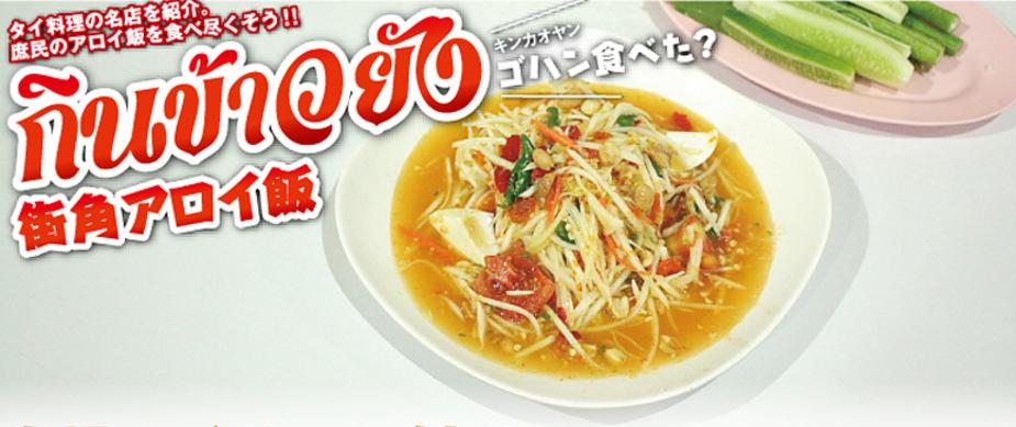 【第126食】本場のイサーン料理 辛さのレベルも本格派 - ワイズデジタル【タイで生活する人のための情報サイト】