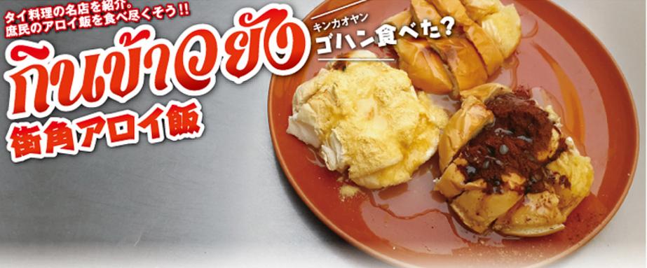 【第125食】朝も夜も食べられる 老舗トースト専門店 - ワイズデジタル【タイで生活する人のための情報サイト】