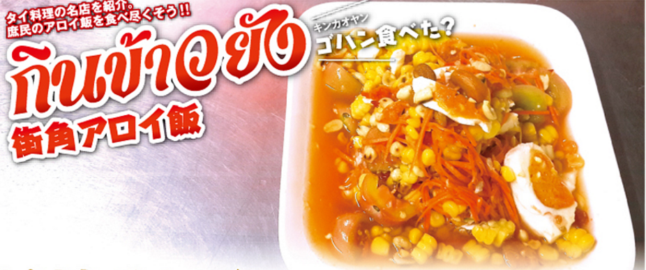 【第124食】ピリ辛でアロイ! トウモロコシのソムタム - ワイズデジタル【タイで生活する人のための情報サイト】