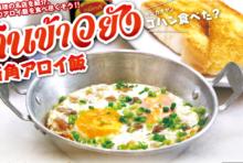 【第38食】みんなに愛される目玉焼き料理