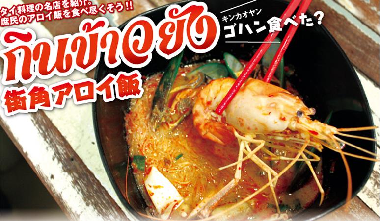 【第51食】SNSで大人気トムヤム風ヌードル - ワイズデジタル【タイで生活する人のための情報サイト】