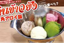 【第53食】庶民に大人気のアイス鍋とは!?
