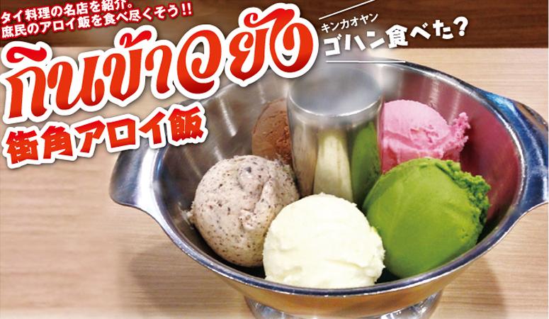 【第53食】庶民に大人気のアイス鍋とは!? - ワイズデジタル【タイで生活する人のための情報サイト】