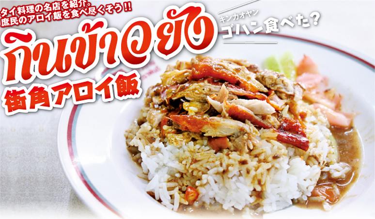 【第54食】店を構えて52年伝統の焼アヒル丼 - ワイズデジタル【タイで生活する人のための情報サイト】
