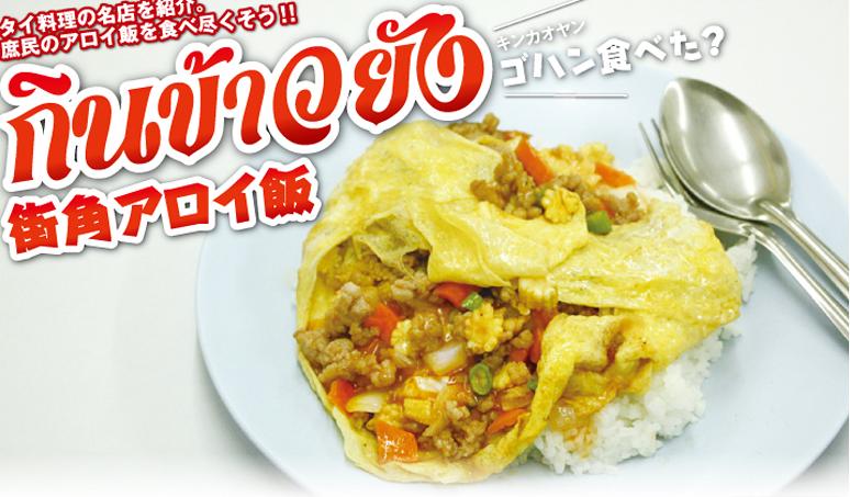 【第57食】日本人も食べやすい進化系オムライス - ワイズデジタル【タイで生活する人のための情報サイト】