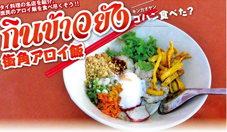 【第60食】伝統レシピが秀逸具だくさんヌードル - ワイズデジタル【タイで生活する人のための情報サイト】