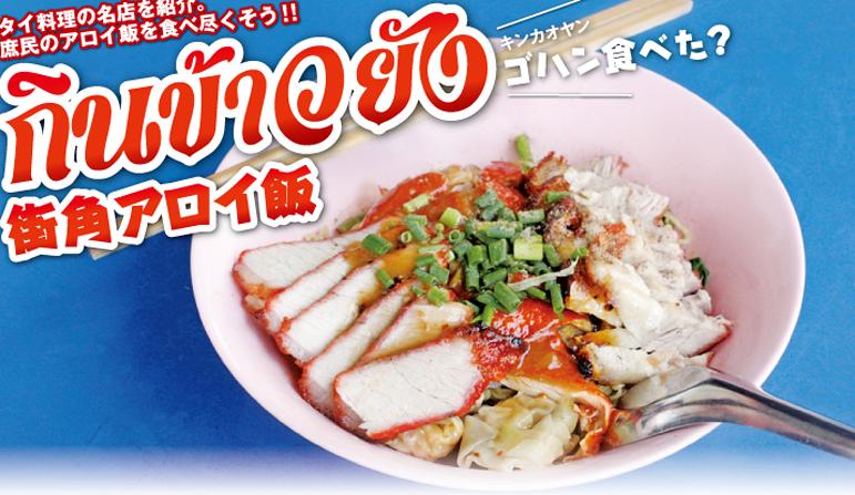 【第61食】迷ったら全部のせ3種のワンタン麺 - ワイズデジタル【タイで生活する人のための情報サイト】