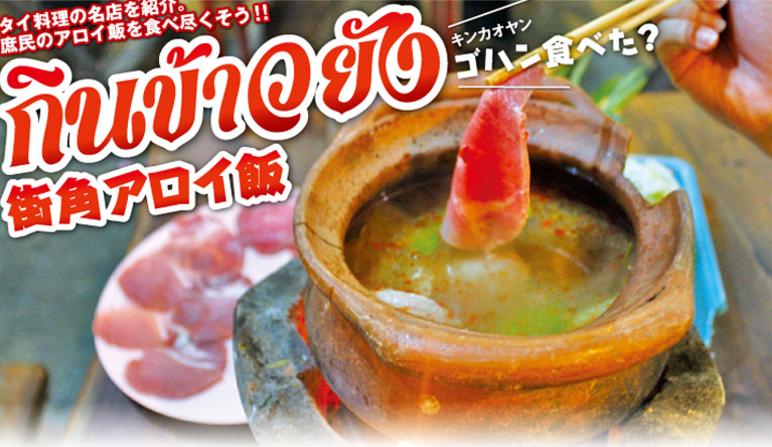 【第65食】ハーブだしが香るタイ風しゃぶしゃぶ - ワイズデジタル【タイで働く人のための情報サイト】