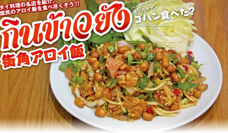 【第66食】タイ風ソーセージの具だくさんサラダ - ワイズデジタル【タイで働く人のための情報サイト】