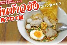 【第67食】駅近で楽しめる絶品トムヤムヌードル