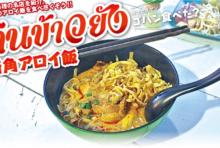 【第68食】タイ北部の名物料理 必食!カオソーイガイ