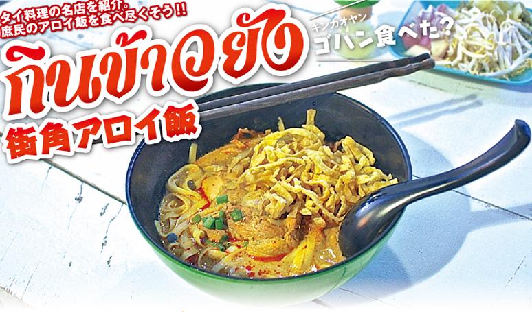 【第68食】タイ北部の名物料理 必食!カオソーイガイ - ワイズデジタル【タイで生活する人のための情報サイト】