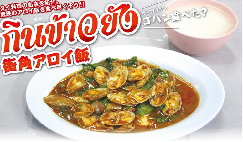 【第69食】深夜でも楽しめるピリ辛アサリ炒め - ワイズデジタル【タイで生活する人のための情報サイト】